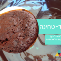 עוגת שוקולד טחינה